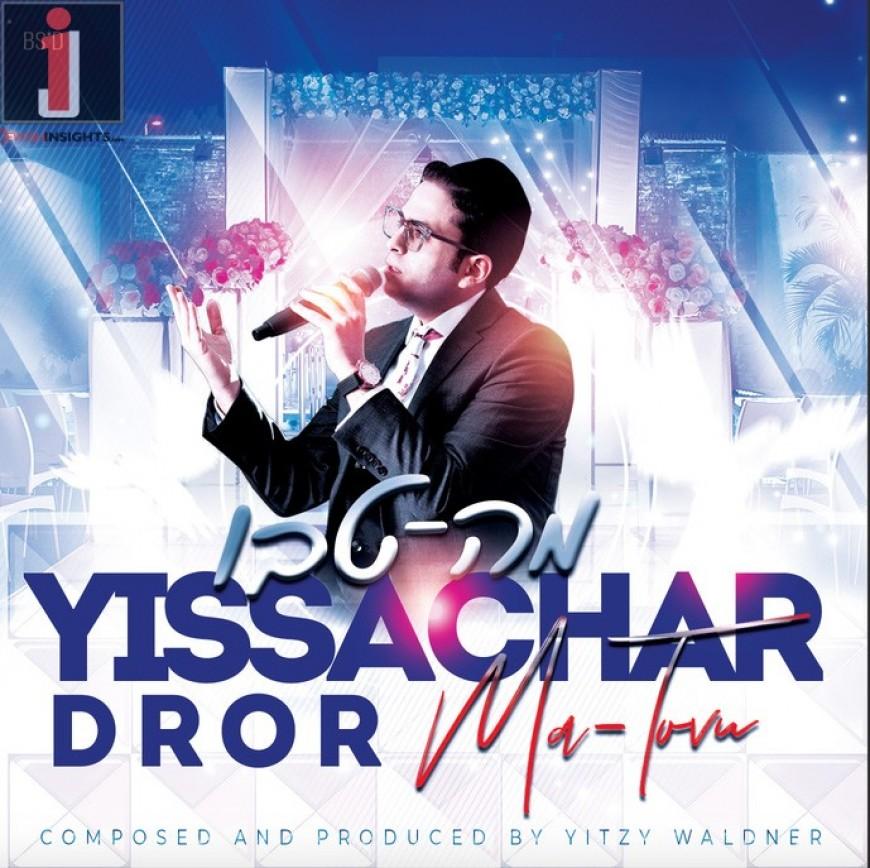 Yissachar Dror – Ma Tovu