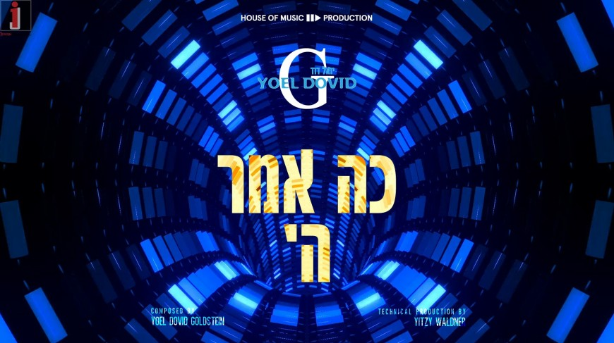 """The Song We Have Been Waiting A Decade For """"Koh Amar Hashem"""""""