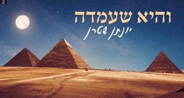 Yonatan Stern – Vehi Sheomdoh Acapella