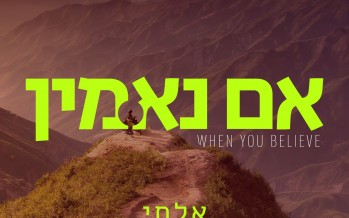 Im Na'amin – Elchai   The Prince of Egypt – A song In Honor Of Pesach & The Time of Corona