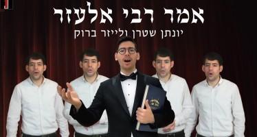 Omar Rabbi Elazar – Acapella: Yonatan Stern & Chazzan Lazer Bruk