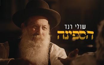 Shuli Rand – Hasfinah [Official Music Video]