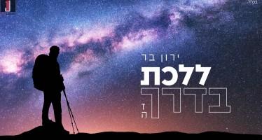 Yaron Bar With A New Single – LaLeches B'derech Zeh