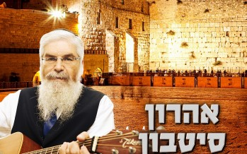 """Veshechezena Eineinu"": Aharon Sitbon Presents – ""Yerusholayim"" [Music Video]"