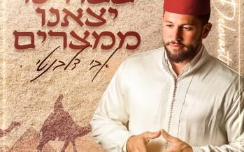"In Passover Atmosphere – International Paytan Avi Delevanti Featuring The Piyout ""Bibhilu Yatzanu Mimitzrayim"""