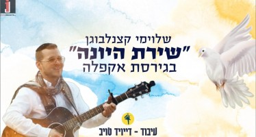 Shloime Katzanelbogen – Shirat Hayona – Vocal Version