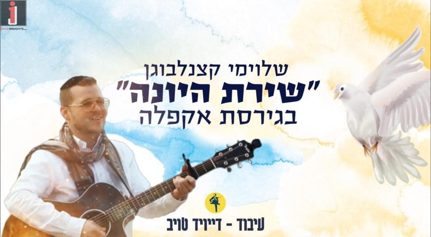 Shloime Katzanelbogen – Shirat Hayona – Vocal Version