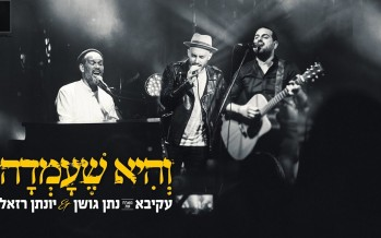 Akiva Feat. Natan Goshen & Yonatan Razel – Vehi Sheomda
