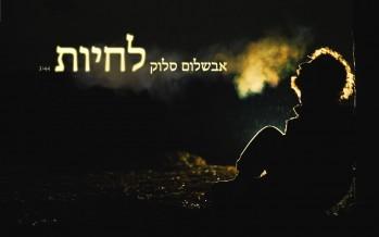 Avshalom Sellouk – Lichyot