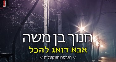 Chanoch Ben Moshe – Abba Do'eg L'hakol Acapella