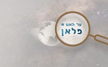 """Motti Gantz Presents: Chili Genuth – """"Ehr Hut A Plan"""""""
