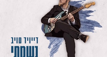 """David Taub """"Nishmati"""" Now In Vocal Version"""