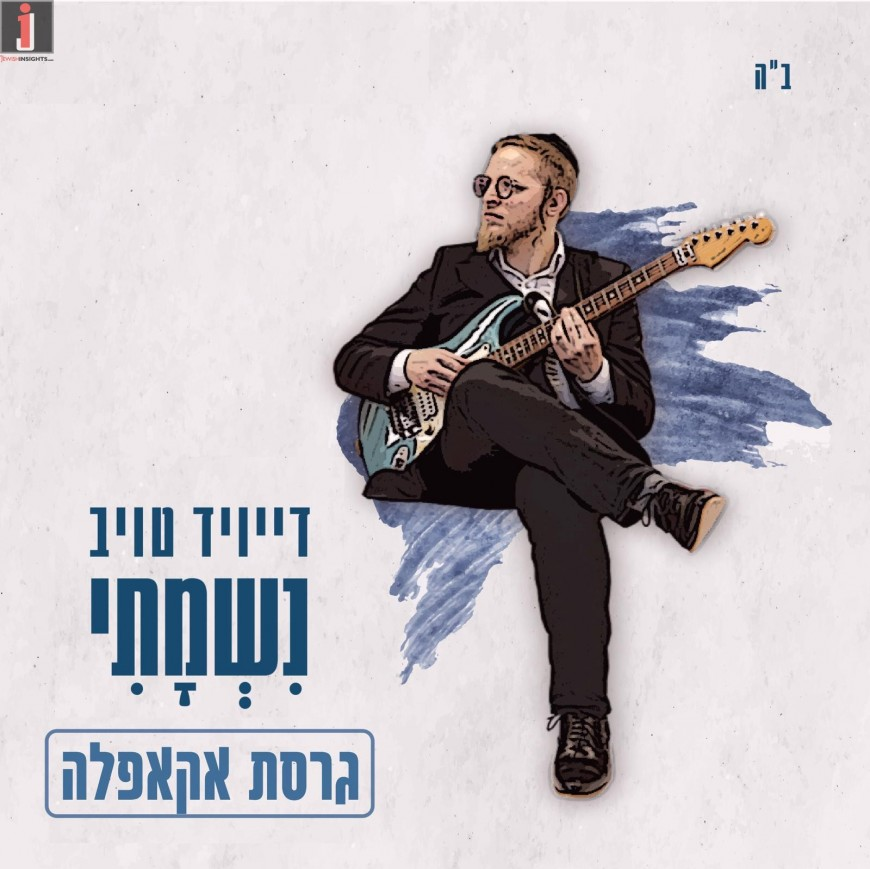 "David Taub ""Nishmati"" Now In Vocal Version"