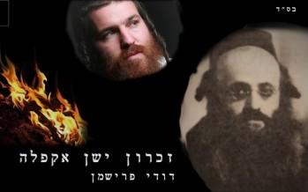 Dudi Frishman – Zikaron Yishan Acapella