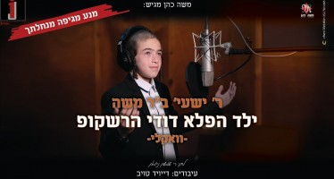 "Dudi Hershkop With A Vocal Cover For The Hit Song ""Reb Shaye"""