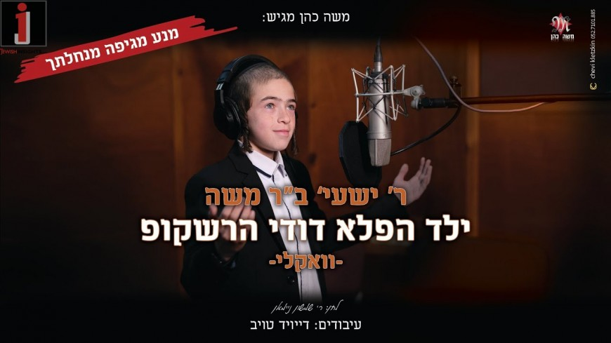 """Dudi Hershkop With A Vocal Cover For The Hit Song """"Reb Shaye"""""""