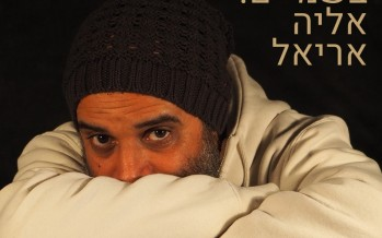 Tel Aviv's Disco King Did Teshuva – Now He's Releasing A Single That Bbrings Together Armstrong & Marley