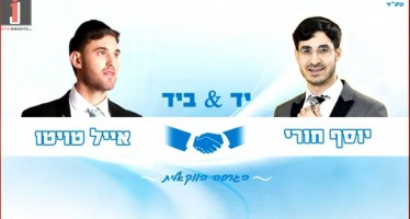 "Eyal Twito & Yosef Churi With An Acapella Cover For Their Hit Song ""Yad Beyad"""