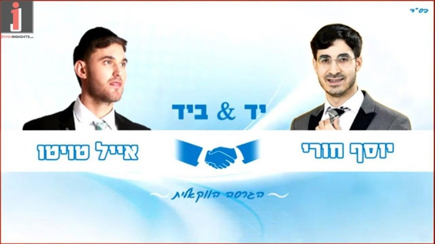 """Eyal Twito & Yosef Churi With An Acapella Cover For Their Hit Song """"Yad Beyad"""""""