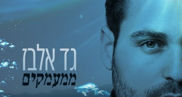 "Jewish International Super-star, Gad Elbaz Releases A New Song ""Mimaamakim"""