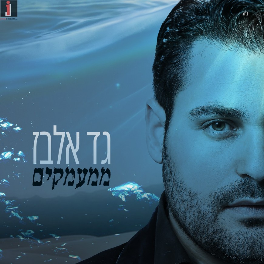"Jewish International Super-star, Gad Elbaz Releases A New Song ""Mimaamakim"""