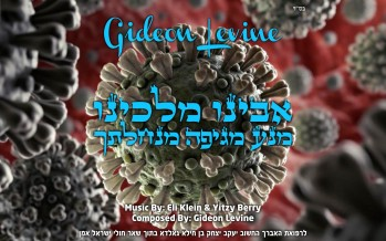"Gaining Strength From Home: Gideon Levin Surprises With A New Tune ""Mena Mageifo"""