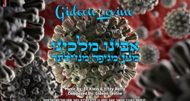 """Gaining Strength From Home: Gideon Levin Surprises With A New Tune """"Mena Mageifo"""""""