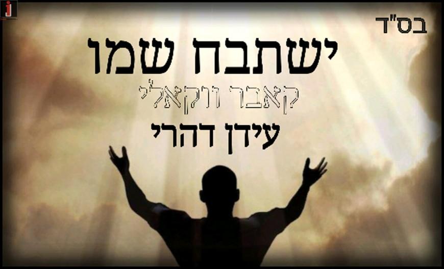 Idan Dahari – Yishtabach Shemo Vocal Cover