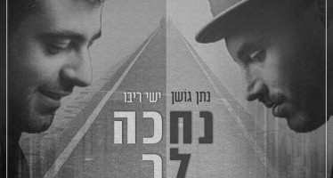 Ishay Ribo & Natan Goshen – Nechakeh Lecha Vocal Version