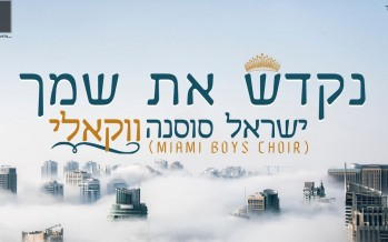 "Israel Sosna Renews A Miami Boys Choir Classic With A Vocal Rendition ""Nekadesh"""