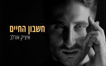 Itzik Orlev – Cheshbon Hachaim