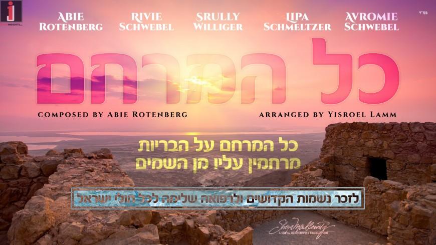 """Chizuk Thru Music """"Kol Hameracheim"""" A Timely Message"""