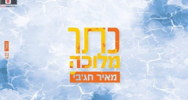 "Meir Hajby Covers The Hit Song ""Keter Melucha"" Vocal"