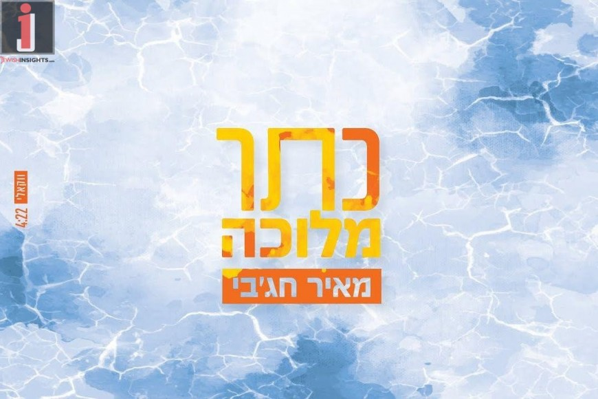 """Meir Hajby Covers The Hit Song """"Keter Melucha"""" Vocal"""