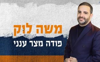 "Just Before Pesach, Singer & Songwriter Moshe Louk Releases A New Single ""Podeh Mitzar Aneni."""