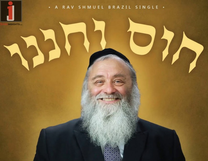 Rav Shmuel Brazil – Chus V'choneinu