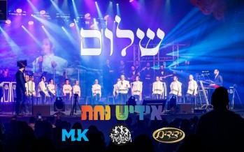 Shuloim – Yiddish Nachas, Yedidim Choir & The Freilach Band @ Bracha & Nachas. MK Productions