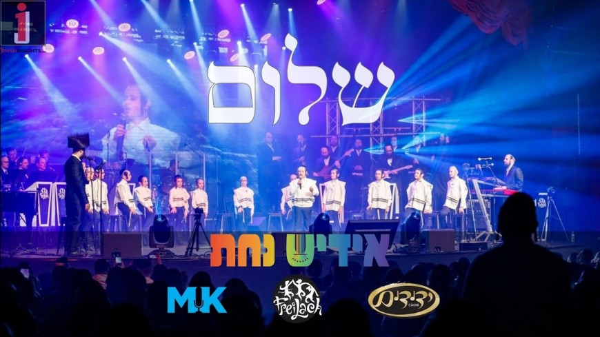 Shuloim – Yiddish Nachas, Yedidim Choir & The Freilach Band @ Bracha & Nachas. MK Productions