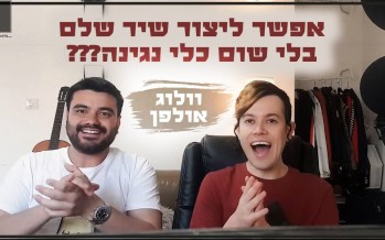 Sruli & Netanel – How Do You Create An Acapella Track? [Vlog]
