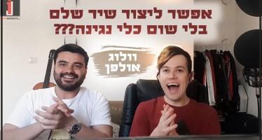 Sruli & Netanel – How Do You Create An Acapella Track? [Vlog]
