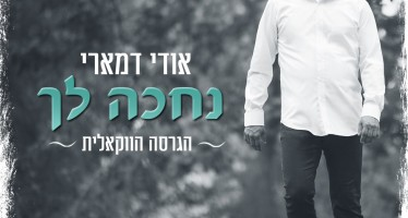 "Udi Damari With A New Vocal Rendition For The Hit Song ""Nechakeh Lecha"""