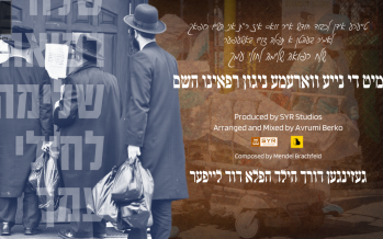"""Refueini Hashem"" The Song for the Sick by Mendel Brachfeld Feat. Avrumi Berko, Shia Rosen & Child Soloist Dovid Leifer"