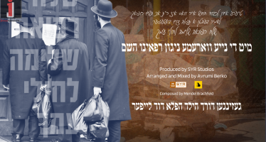 """Refueini Hashem"" The Song for the Sick by Mendel Brachfeld Feat. Avrumi Berko, Shia Rosen & Child Soloist Dovid Leifer"