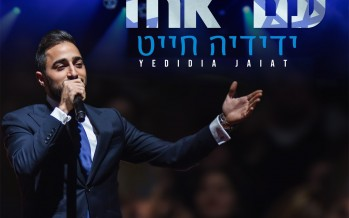 "Yedidia Jaiat With A New Song Of Chizuk ""Am Echad"""
