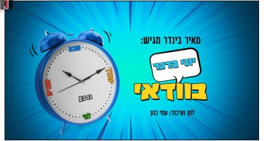 "Meir Binder Presents: ""B'Vadai"" – A Rhythmic & Lively Debut Single From Singer Yoni Berger"