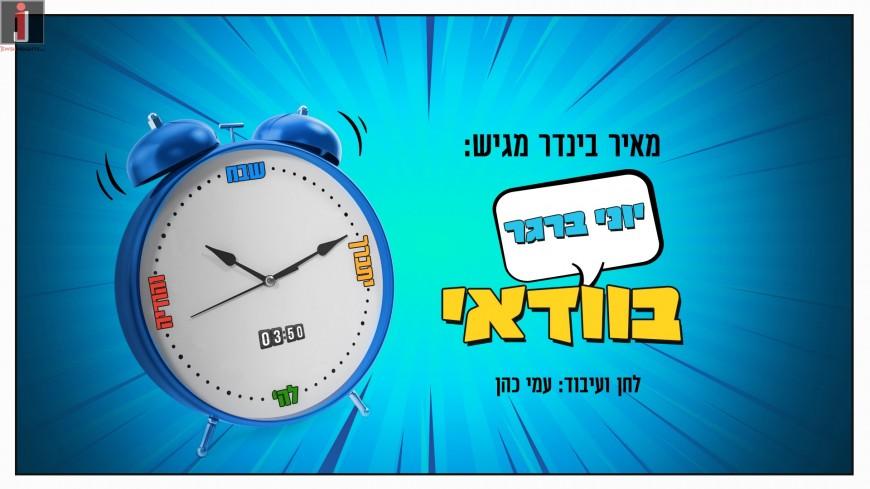 "Meir Binder Presents: ""B'Vadai"" – A Rhythmic & Lively Debut Single From Singer Yoni Berger"