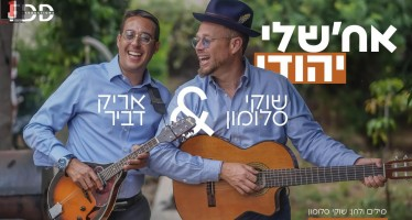 "Shuki Salomon & Arik Dvir In An Exciting New Song & Video ""Ach'Sheli Yehudi"""
