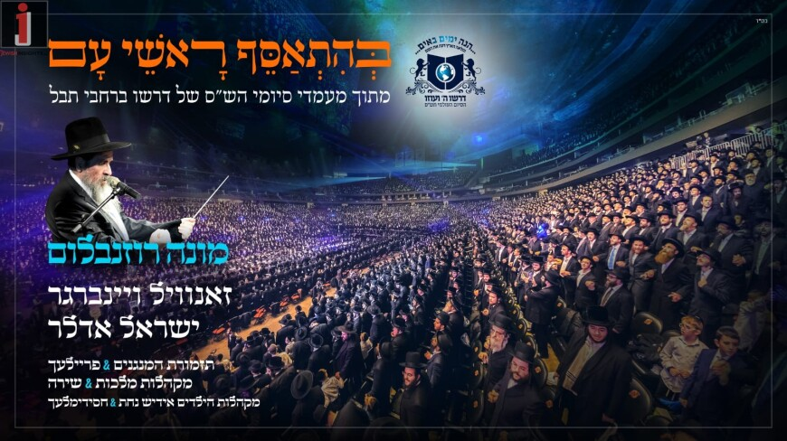""" B'Hisaseif Roshei Am"" The Monumental Work Of The Legendary Conductor R. Moshe Mordechai Mona Rosenblum"