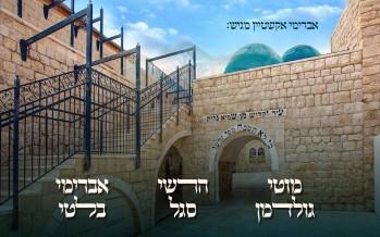 MUSIC: Moti Goldman, Hershi Segal & Avrohom Balti – Heiliger Rabi Shimon