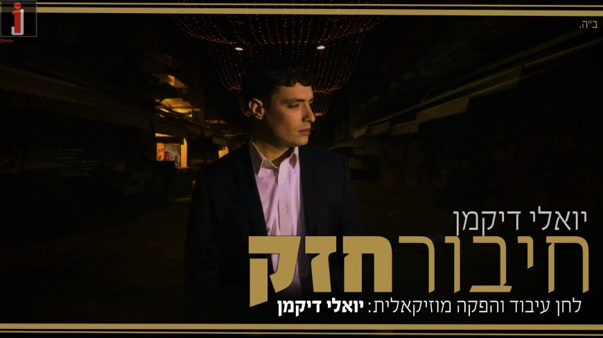 "Yoeli Dikman Connects Strongly With His New Song ""Chibur Chazak"""